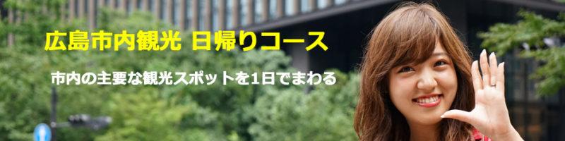 広島の観光